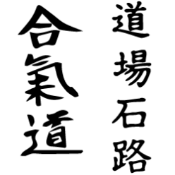 Aikidoschule Steingasse